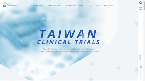 台灣臨床試驗資訊平台網站